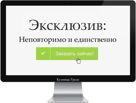 Кузницы Урала - Неповторимо и единственно