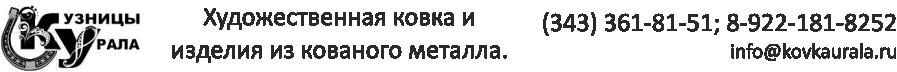 """""""Кузницы Урала"""" Logo"""